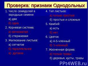 1. Число семядолей в зародыше семени: 1. Число семядолей в зародыше семени: а) д