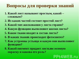 Вопросы для проверки знаний 1. Какой лист называют простым, какой – сложным? 2.