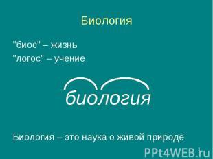 """""""биос"""" – жизнь """"биос"""" – жизнь """"логос"""" – учение Био"""