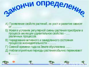А) Проявление свойств растений, их рост и развитие зависят от ………. А) Проявление