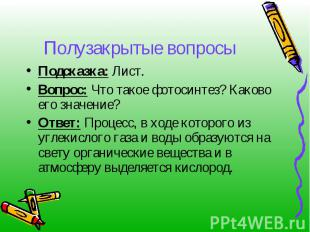 Подсказка: Лист. Подсказка: Лист. Вопрос: Что такое фотосинтез? Каково его значе