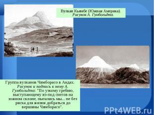 Вулкан Кьямбе (Южная Америка). Рисунок А. Гумбольдта. Вулкан Кьямбе (Южная Амери