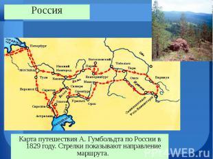 Карта путешествия А. Гумбольдта по России в 1829 году. Стрелки показывают направ