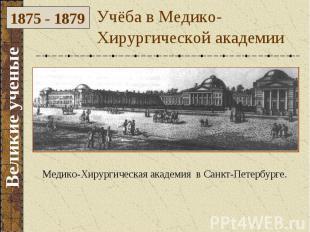 Медико-Хирургическая академия в Санкт-Петербурге. Медико-Хирургическая академия