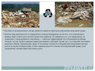 Бытовые и промышленные отходы являются одним из факторов разрушения природной ср