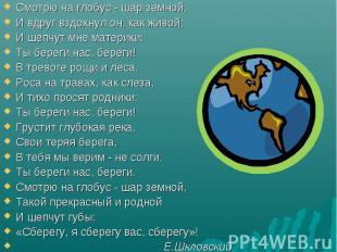 Смотрю на глобус - шар земной, Смотрю на глобус - шар земной, И вдруг вздохнул о