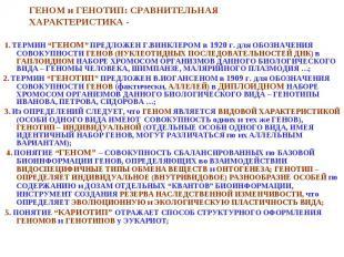"""1. ТЕРМИН """"ГЕНОМ"""" ПРЕДЛОЖЕН Г.ВИНКЛЕРОМ в 1920 г. для ОБОЗНАЧЕНИЯ СОВОКУПНОСТИ Г"""