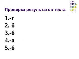 1.-г 1.-г 2.-б 3.-б 4.-а 5.-б