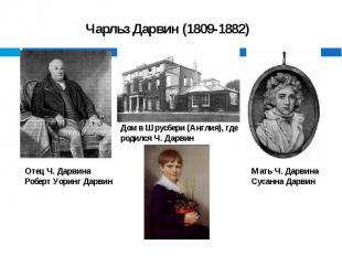 Чарльз Дарвин (1809-1882)