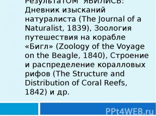 РезультатОМ ЯВИЛИСЬ: Дневник изысканий натуралиста (The Journal of a Naturalist,