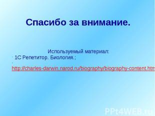 Используемый материал: 1С Репетитор. Биология.; http://charles-darwin.narod.ru/b