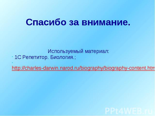 Используемый материал: 1С Репетитор. Биология.; http://charles-darwin.narod.ru/biography/biography-content.html
