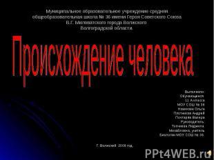 Г. Волжский 2009 год. Г. Волжский 2009 год.
