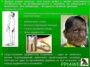 Дарвин также показал, что очень редко у людей появляются особенности, не встреча