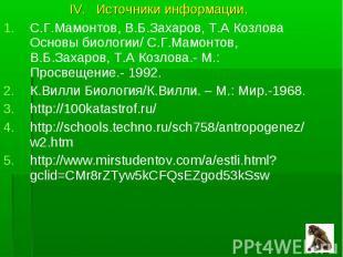 Источники информации. Источники информации. С.Г.Мамонтов, В.Б.Захаров, Т.А Козло