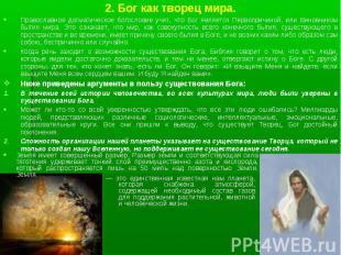 2. Бог как творец мира. 2. Бог как творец мира. Православное догматическое богос