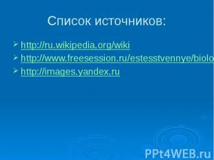 Список источников: http://ru.wikipedia.org/wiki http://www.freesession.ru/estess