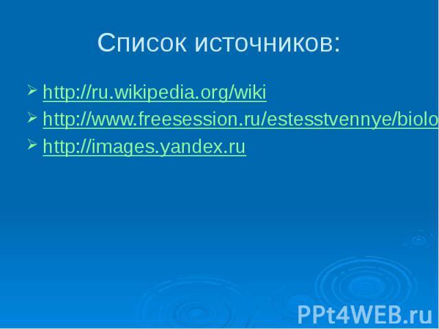 Список источников: http://ru.wikipedia.org/wiki http://www.freesession.ru/estesstvennye/biologiya/38-zoologiya/65-mnogokletochnye-zhivotnye-tip-kishechnopolostnye.html http://images.yandex.ru