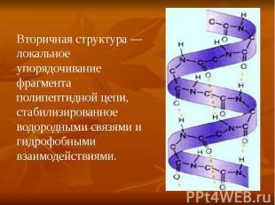 Вторичная структура — локальное упорядочивание фрагмента полипептидной цепи, ста