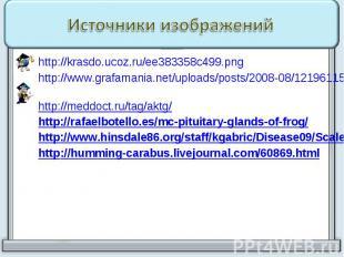 http://krasdo.ucoz.ru/ee383358c499.png http://krasdo.ucoz.ru/ee383358c499.png ht