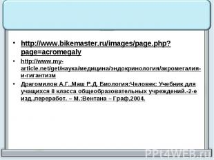 http://www.bikemaster.ru/images/page.php?page=acromegaly http://www.my-article.n