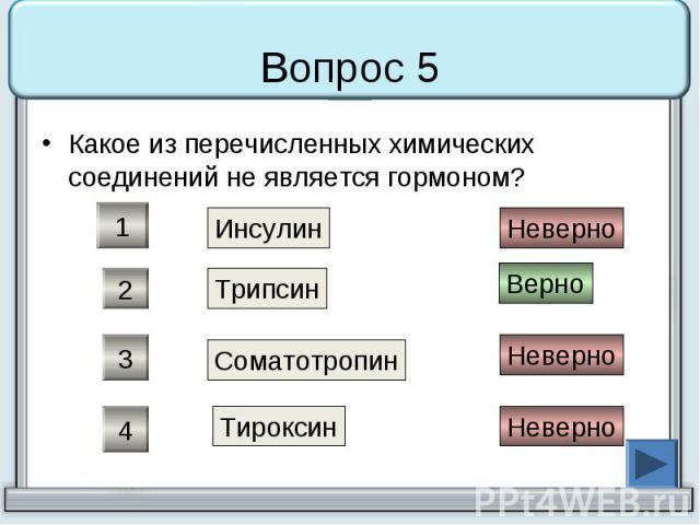 Вопрос 5 Какое из перечисленных химических соединений не является гормоном?