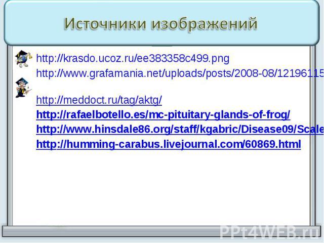 http://krasdo.ucoz.ru/ee383358c499.png http://krasdo.ucoz.ru/ee383358c499.png http://www.grafamania.net/uploads/posts/2008-08/1219611582_7.jpg http://meddoct.ru/tag/aktg/ http://rafaelbotello.es/mc-pituitary-glands-of-frog/ http://www.hinsdale86.org…
