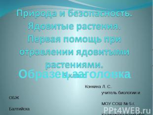 Конкина Л. С. учитель биологии и ОБЖ МОУ СОШ № 5 г. Балтийска Калининградской об