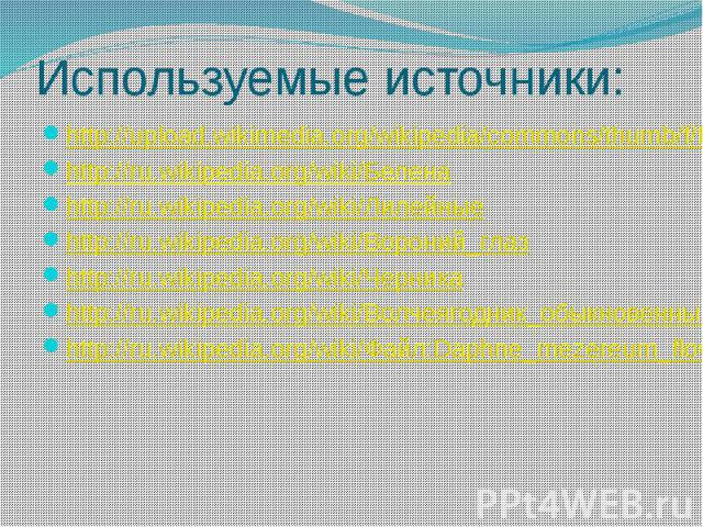 Используемые источники: http://upload.wikimedia.org/wikipedia/commons/thumb/f/fc/Hyoscyamus_niger_001.jpg/265px-Hyoscyamus_niger_001.jpg http://ru.wikipedia.org/wiki/Белена http://ru.wikipedia.org/wiki/Лилейные http://ru.wikipedia.org/wiki/Вороний_г…