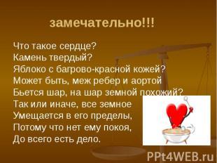 замечательно!!! Что такое сердце? Камень твердый? Яблоко с багрово-красной кожей