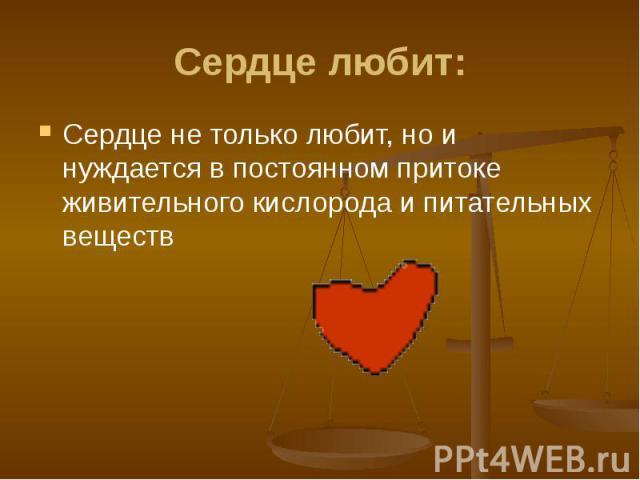 Cердце любит: Сердце не только любит, но и нуждается в постоянном притоке живительного кислорода и питательных веществ