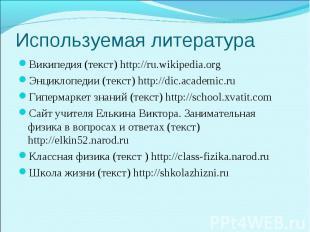Википедия (текст) http://ru.wikipedia.org Википедия (текст) http://ru.wikipedia.