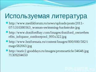 http://www.medikforum.ru/news/uploads/posts/2011-07/1310380563_woman-swimming-ba