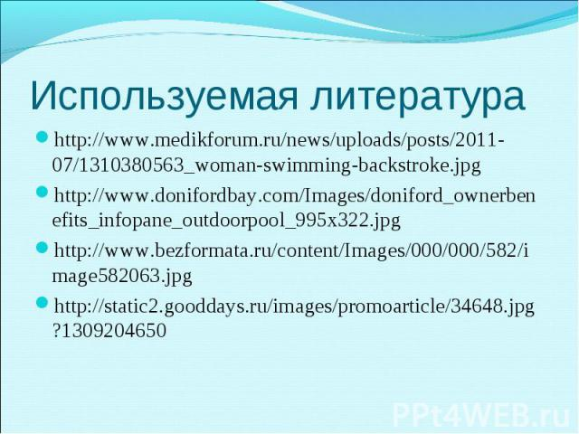 http://www.medikforum.ru/news/uploads/posts/2011-07/1310380563_woman-swimming-backstroke.jpg http://www.medikforum.ru/news/uploads/posts/2011-07/1310380563_woman-swimming-backstroke.jpg http://www.donifordbay.com/Images/doniford_ownerbenefits_infopa…