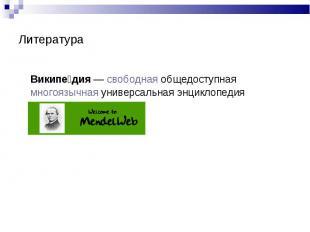 Википе дия— свободная общедоступная многоязычная универсальная энциклопеди