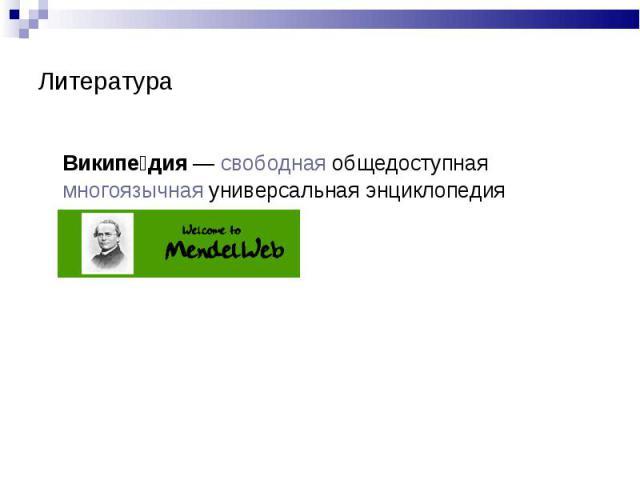Википе дия— свободная общедоступная многоязычная универсальная энциклопедия Википе дия— свободная общедоступная многоязычная универсальная энциклопедия