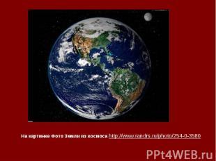 На картинке Фото Земли из космоса http://www.randrs.ru/photo/254-0-3580 На карти