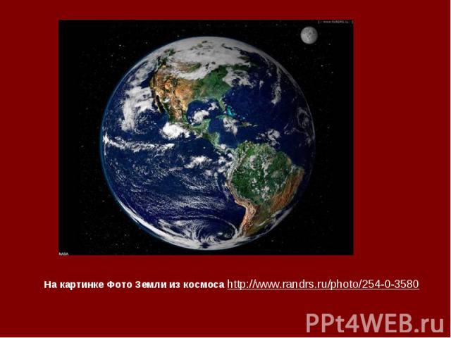 На картинке Фото Земли из космоса http://www.randrs.ru/photo/254-0-3580 На картинке Фото Земли из космоса http://www.randrs.ru/photo/254-0-3580