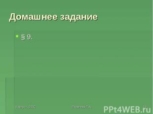 § 9. § 9.