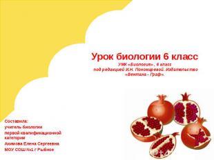 Урок биологии 6 класс УМК «Биология» , 6 класс под редакцией И.Н. Пономаревой. И