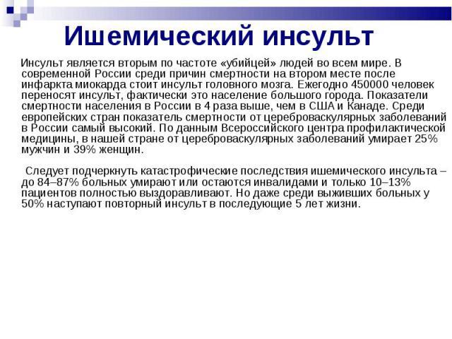 Инсульт является вторым по частоте «убийцей» людей во всем мире. В современной России среди причин смертности на втором месте после инфаркта миокарда стоит инсульт головного мозга. Ежегодно 450000 человек переносят инсульт, фактически это население …
