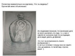 Посмотри внимательно на картинку..Что ты видишь? Прочитай ниже объяснение!