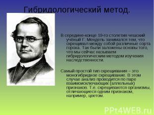 В середине-конце 19-го столетия чешский учёный Г. Мендель занимался тем, что скр