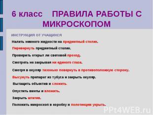 6 класс ПРАВИЛА РАБОТЫ С МИКРОСКОПОМ