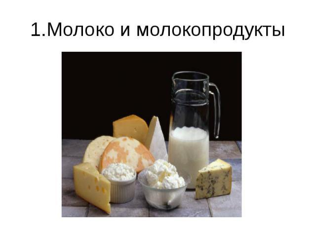 1.Молоко и молокопродукты