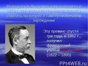Эту премию спустя три года, в 1862 г., получил французский ученый Луи Пастер (18