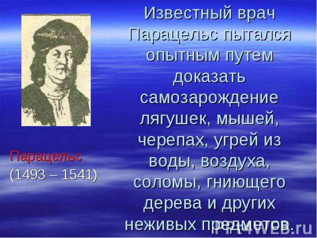 Парацельс Парацельс (1493 – 1541)