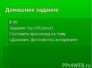 § 36 § 36 Задание стр.141(опыт) Составить кроссворд на тему «Дыхание, фотосинтез