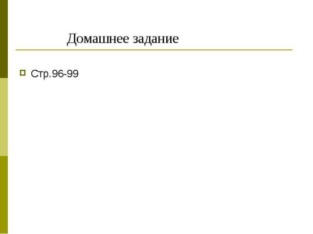 Стр.96-99 Стр.96-99