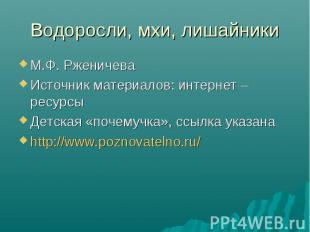 М.Ф. Рженичева М.Ф. Рженичева Источник материалов: интернет – ресурсы Детская «п